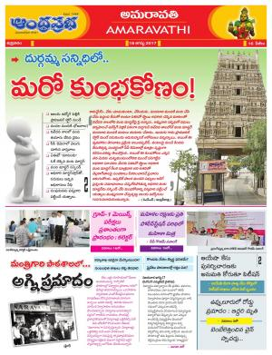 18-08-2017 Vijayawada
