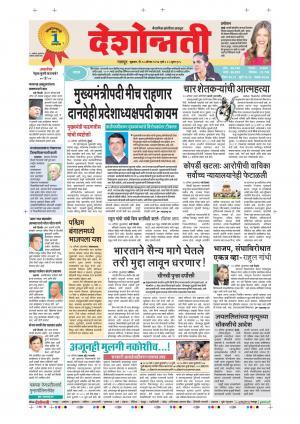 18th Aug Nagpur Main