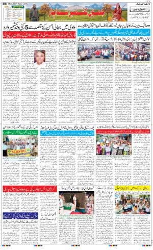 The Daily Hindsamachar Jammu