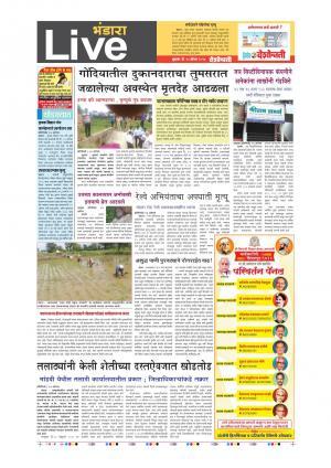 18th Aug Bhandara