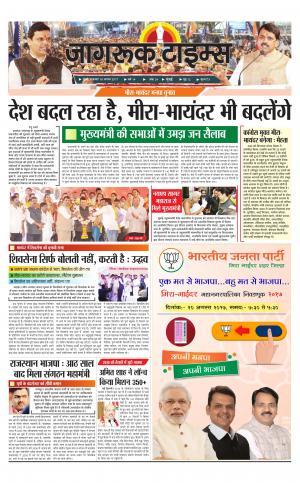 18-Aug-2017 Epaper Jagruktimes