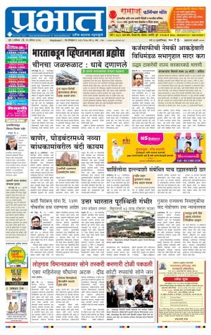 Nagar
