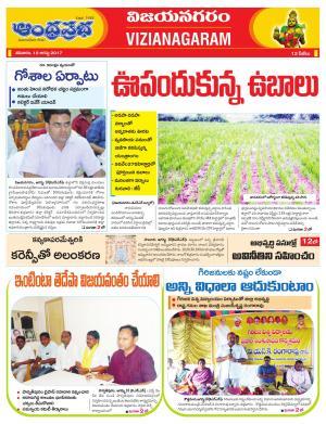 19-08-2017   Vijayanagaram