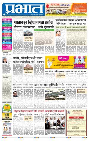 Pune City Edition
