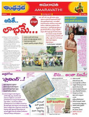 19-08-2017   Vijayawada