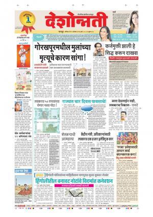 19th Aug Nagpur Main