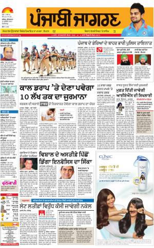 Chandigarh: Punjabi jagran News : 19th August 2017