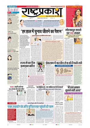 19th Aug Rashtraprakash