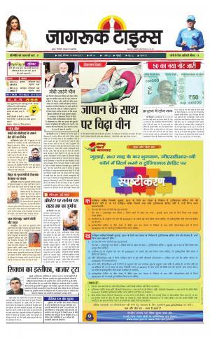 19-Aug-2017 Epaper