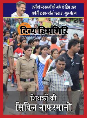 Year:-07,-Issue:-12,- 20 August -2017