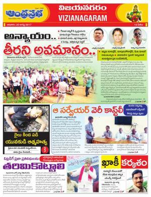 20-08-2017    Vijayanagaram