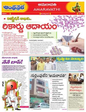 20-08-2017  Vijayawada