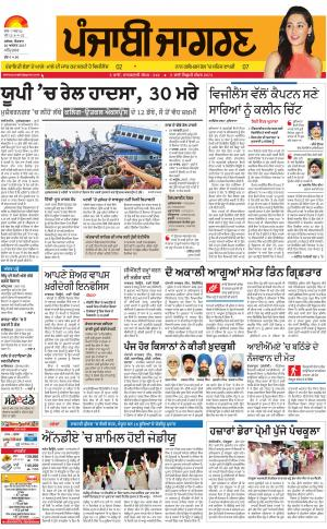 AMRITSAR: Punjabi jagran News : 20th August 2017