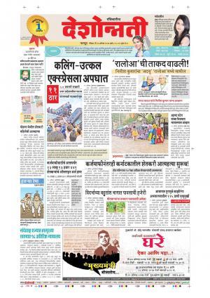 20th Aug Nagpur Main