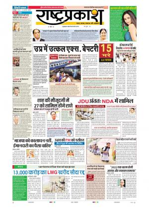 20th Aug Rashtraprakash