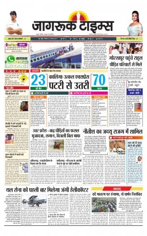 20-Aug-2017 Epaper