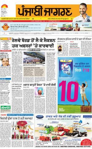 MOGA/FARIDKOT/MUKTSAR: Punjabi jagran News : 21st August 2017