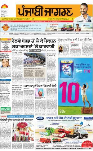 Hoshiarpur: Punjabi jagran News : 21st August 2017