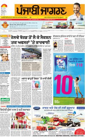 AMRITSAR: Punjabi jagran News : 21st August 2017