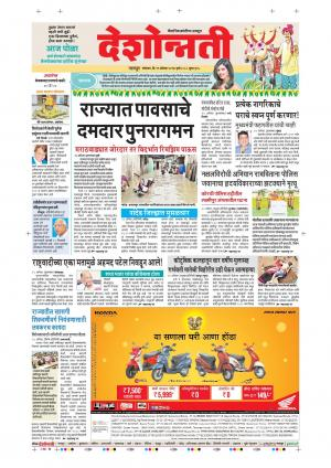 21th Aug Nagpur Main