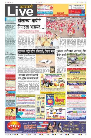 21th Aug Amravati