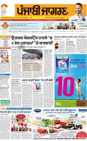 Jagraon: Punjabi jagran News : 21st August 2017