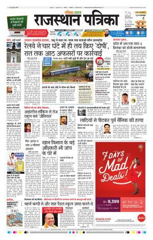 Rajasthan Patrika Sikar