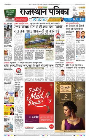 Kota Rajasthanpatrika