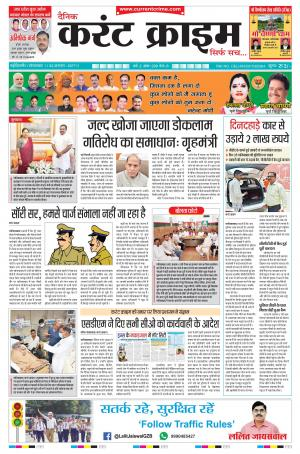 Dainik Current Crime