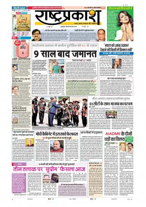 22th Aug Rashtraprakash