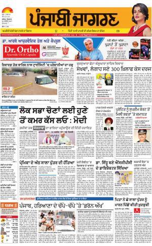 HoshiarpurPunjabi jagran News : 22nd August 2017