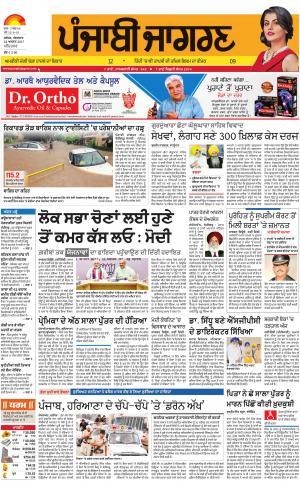 AMRITSARPunjabi jagran News : 22nd August 2017