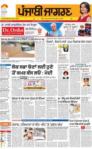 PATIALAPunjabi jagran News : 22nd August 2017