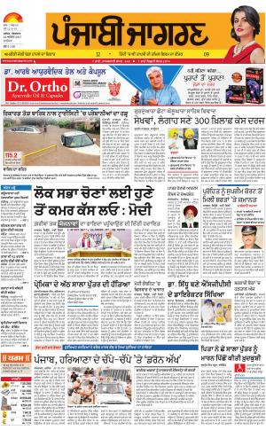 JALANDHAR DehatPunjabi jagran News : 22nd August 2017