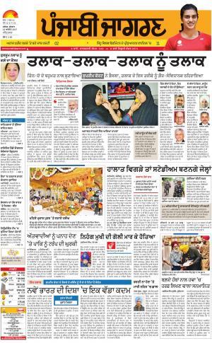 AMRITSAR: Punjabi jagran News : 23nd August 2017