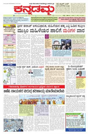 Kannadamma Daily Hubli