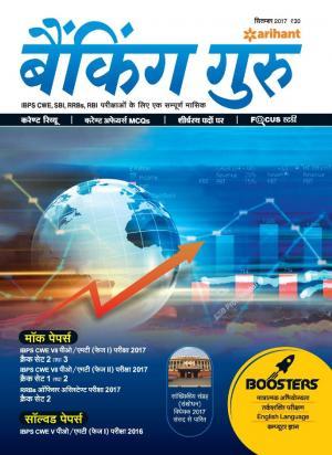 Banking Guru - Sept 2017