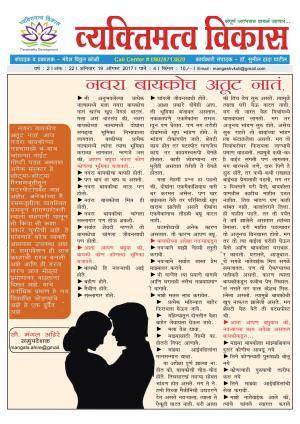 Weekly Personality Development (साप्ताहिक व्यक्तिमत्व विकास) - संपादक: मंगेश विठ्ठल कोळी  - August 19, 2017