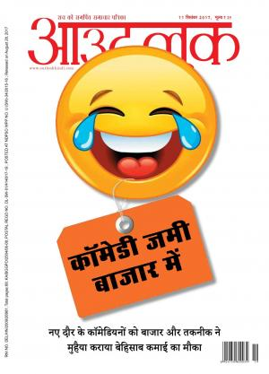 Outlook Hindi, 11 September 2017