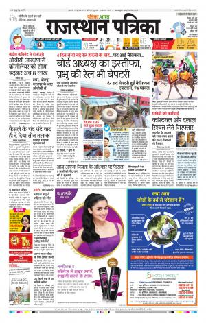 Kota Hindi ePaper: Today Newspaper in Hindi, Online Hindi News Paper