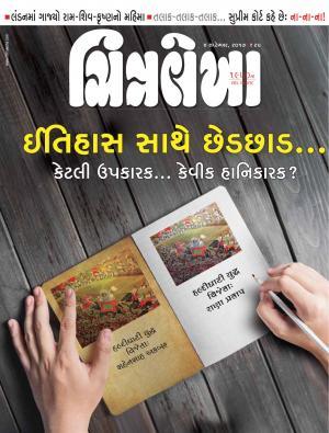 Chitralekha Gujarati - September 04, 2017