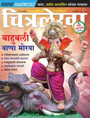 Chitralekha Marathi - September 04, 2017
