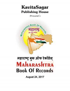 Maharashtra Book of Records (महाराष्ट्र बुक ऑफ रेकॉर्डस्) - मुख्य संपादक: डॉ. सुनील दादा पाटील - August 24, 2017