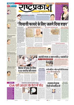 27th Aug Rashtraprakash