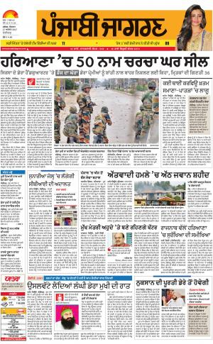 Chandigarh: Punjabi jagran News : 27th August 2017