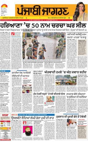 JALANDHAR: Punjabi jagran News : 27th August 2017