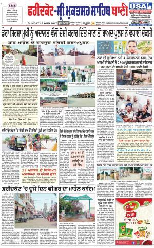 Faridkot - Sri Muktsar Sahib Ban