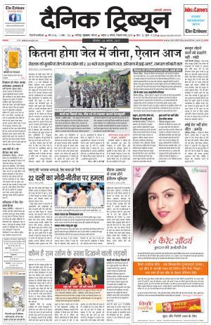 DT_28_August_2017_Gurgaon