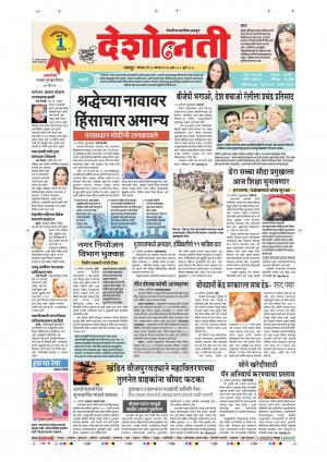 28th Aug Nagpur Main