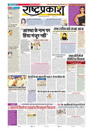 28th Aug Rashtraprakash
